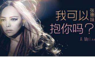 张惠妹歌曲《我可以抱你吗》歌词+试听有感