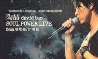 陶喆的歌曲《不爱》歌词+试听有感