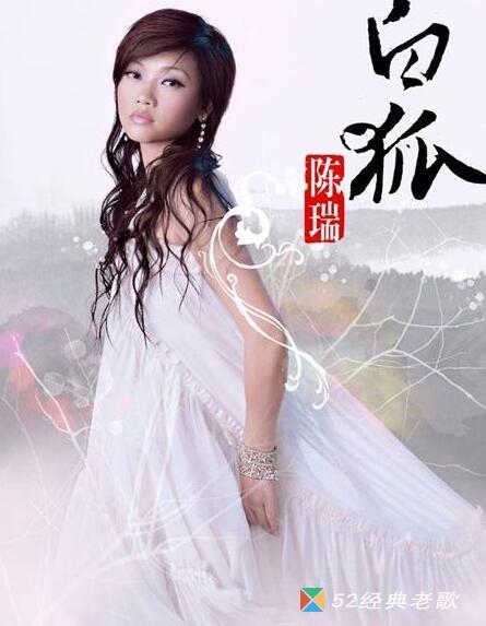 陈瑞/马庆斌的歌曲《在没有你的时候》