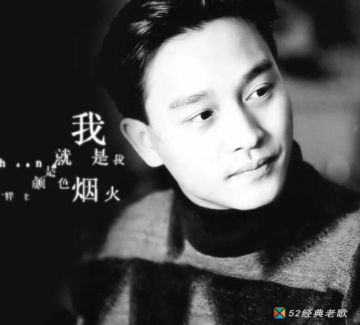 张国荣/陈淑桦歌曲《当真就好》