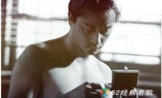 张国荣歌曲《你的眼我的泪》歌词+试听有感