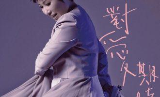 黄小琥歌曲《征服》歌词+试听有感