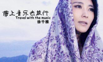 徐千雅歌曲《永安香港》歌词+试听有感