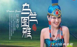 乌兰图雅歌曲《我要去西藏》歌词+试听有感