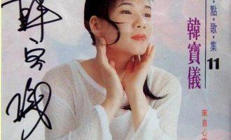韩宝仪经典歌曲《情人桥》歌词+试听有感