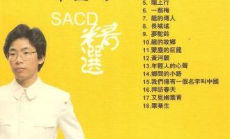 张明敏歌曲《我是中国人》歌词+试听有感