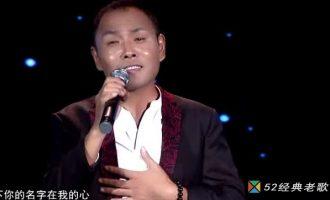 刘恺名/祁隆歌曲《想着你亲爱的》歌词 试听有感