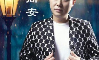 高安/张渼壹歌曲《今生爱上你》歌词 试听有感