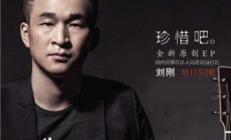 刘刚,旭日阳刚组合的吉他手