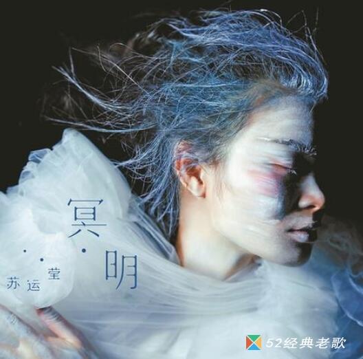 苏运莹/周兴哲/伍嘉成歌曲《怎么了》