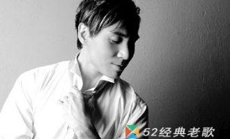 李克勤/黄凯芹歌曲《绝对自我》歌词 试听有感