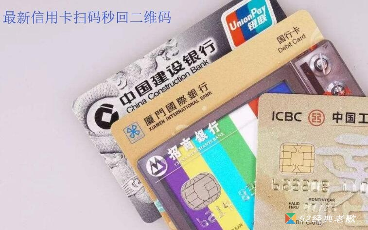 最新信用卡扫码秒回二维码