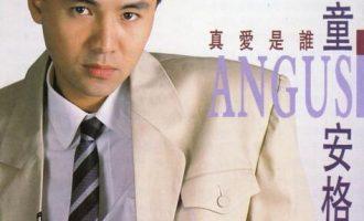 歌手 童安格