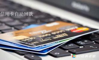 信用卡自动回款二维码,2020年最稳回款方法!