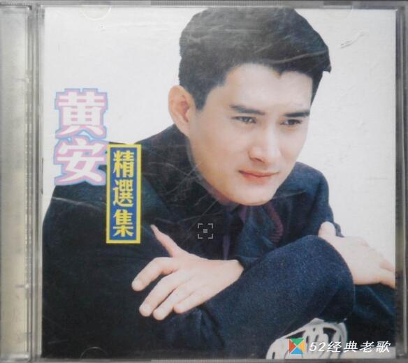 黄安歌曲《中国》