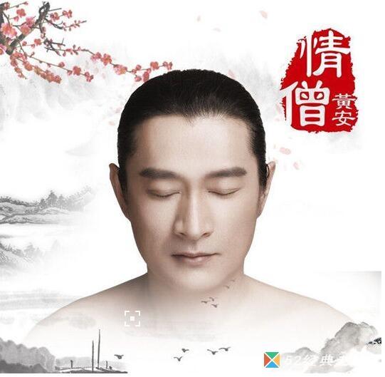黄安歌曲《白云飘》