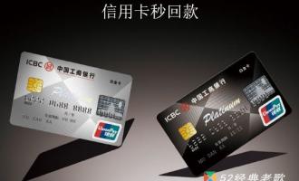 信用卡稳定秒回款码,想套卡的进来!
