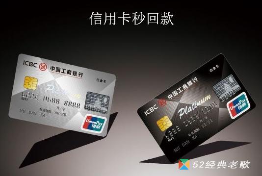 信用卡稳定秒回款