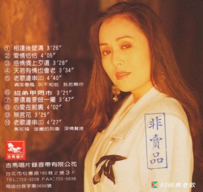 陈小云歌曲《舞女》