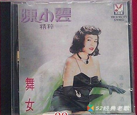 陈小云歌曲《一段情》
