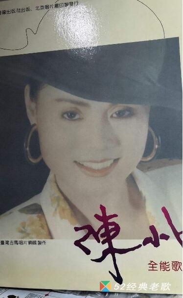 陈一郎/陈小云歌曲《1990台湾人》