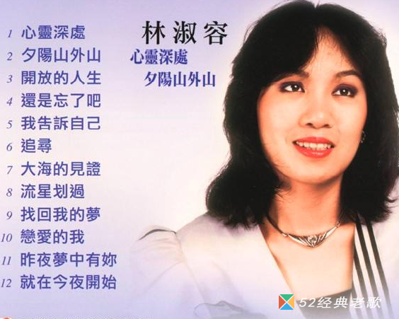 林淑容/李茂山歌曲《无言的结局》