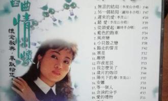林淑容歌曲《往事如风 情如梦》