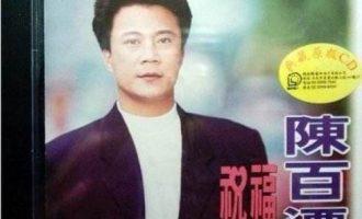 陈百潭/凤娘歌曲《孤鸾命》