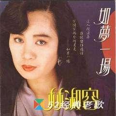 林淑容歌曲《梦你在怀中》