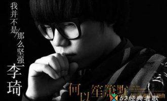 丁辉/李琦/高杨/陆宇鹏歌曲《Seasons of Love (恋爱的季节)》