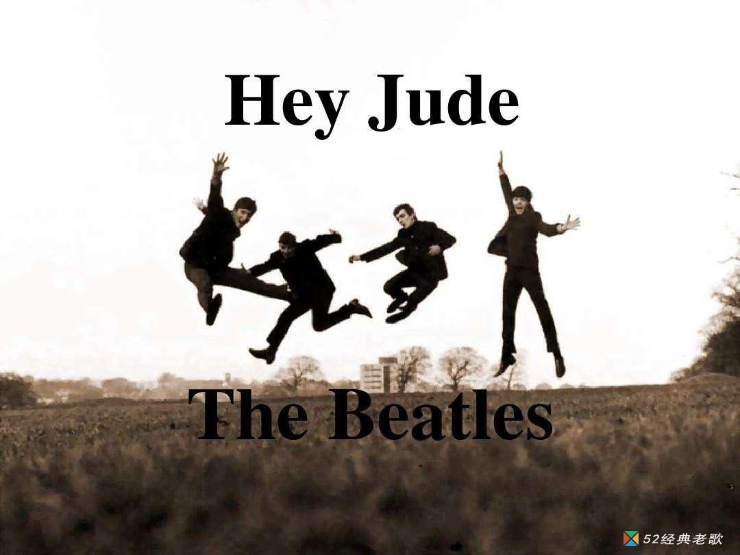 The Beatles (披头士)歌曲《嘿jude》