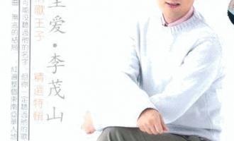 李茂山歌曲《孤恋花》
