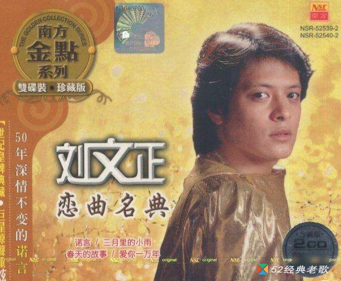 刘文正歌曲《黄色的玫瑰》