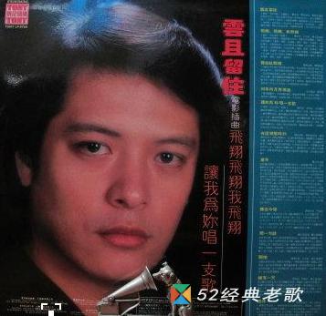 刘文正歌曲《我的心里没有他》