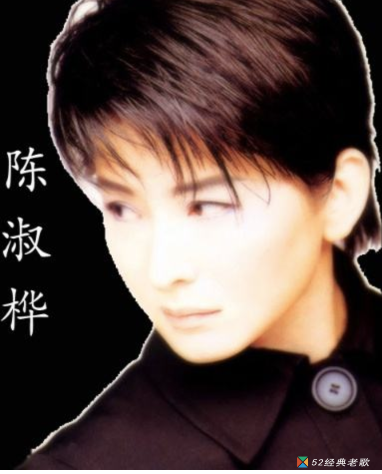 陈淑桦歌曲《思念总在分手后》