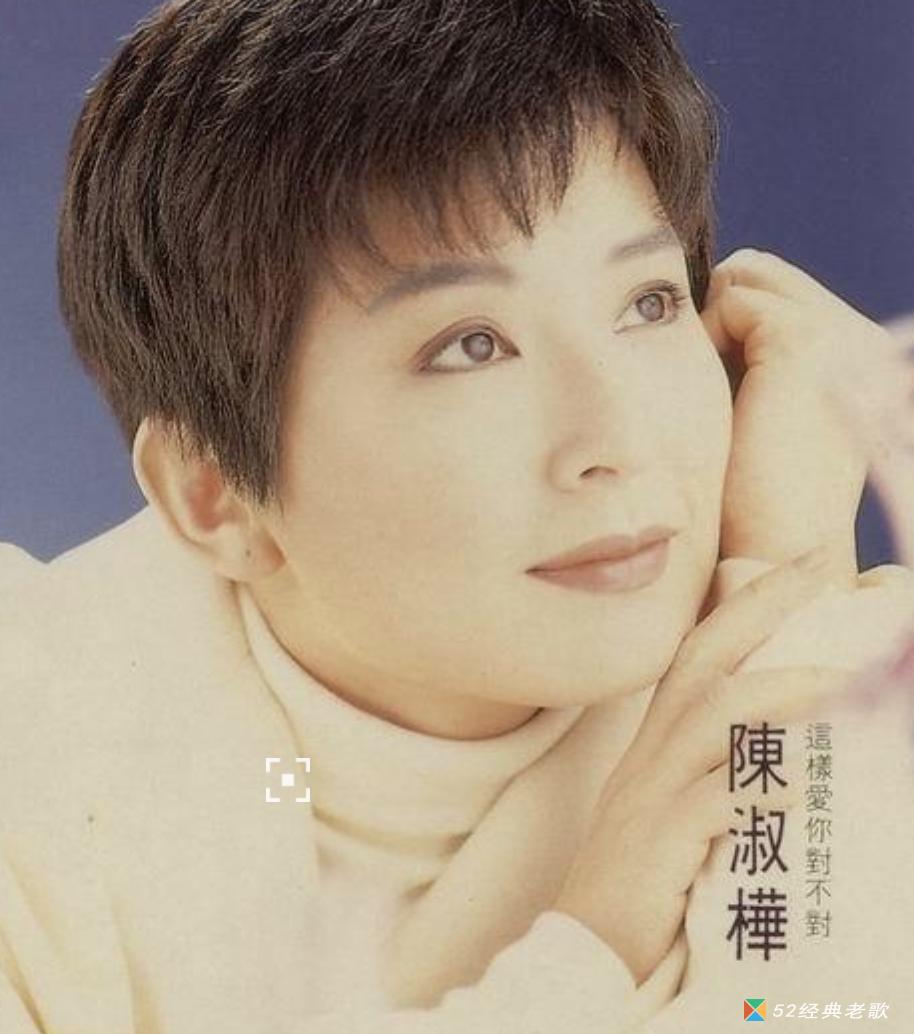 陈淑桦歌曲《爱得比较深》