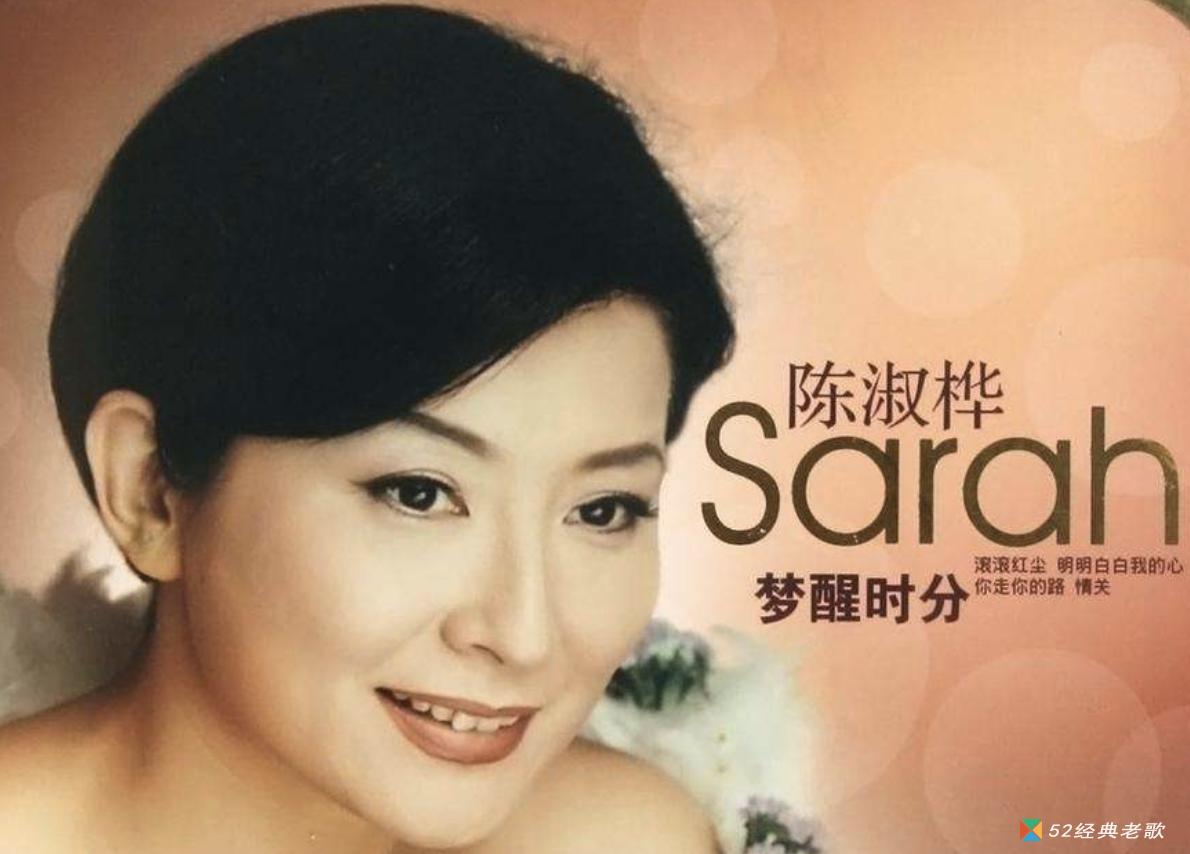陈淑桦歌曲《爱情走过夏日街》