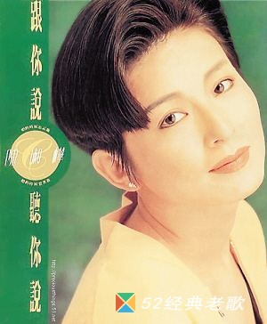 陈淑桦歌曲《明天,还爱我吗?》