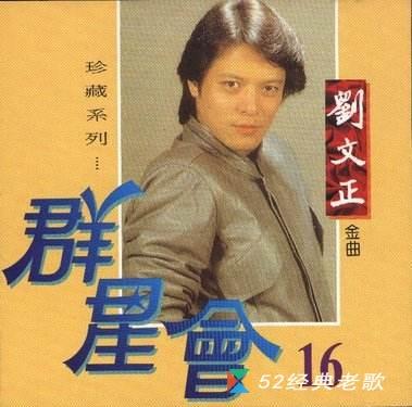 刘文正歌曲《梧桐叶落的时候》