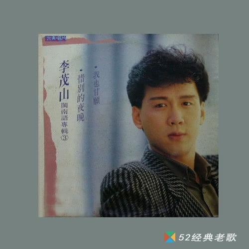 李茂山歌曲《含泪的分手》