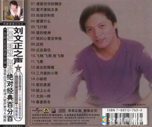 刘文正歌曲《归人 沙城》