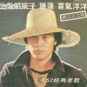刘文正歌曲《热线你和我》