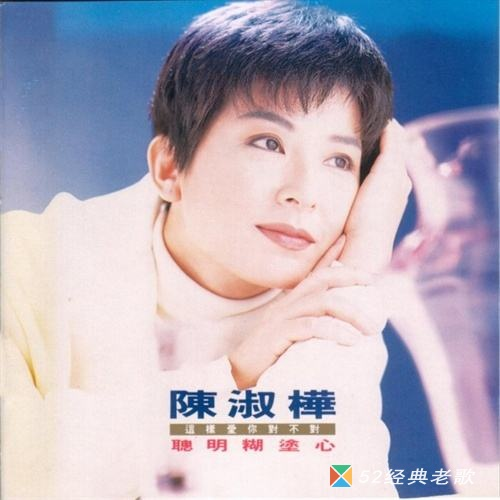 陈淑桦歌曲《浪迹天涯》